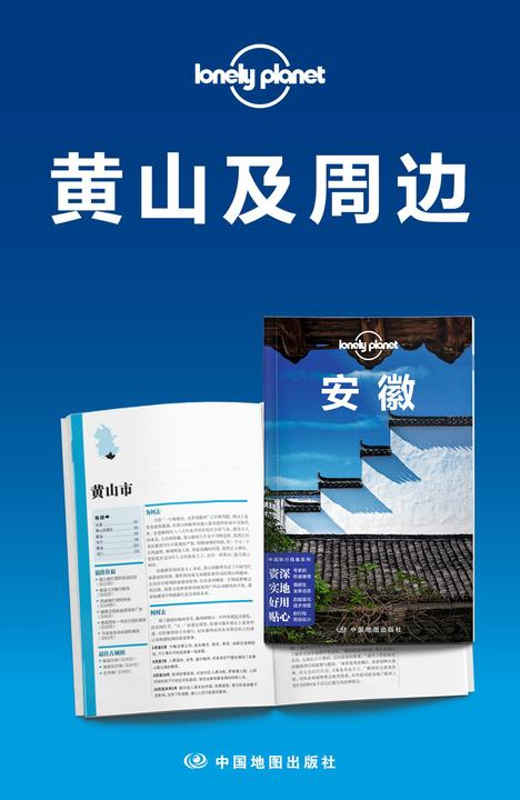 Lonely Planet孤独星球旅行指南:黄山及周边