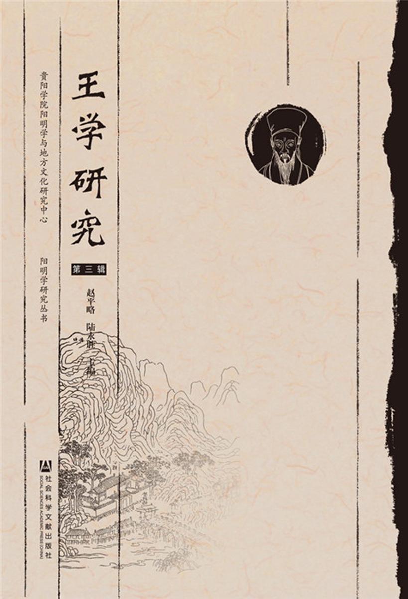 王学研究(第3辑)(阳明学研究丛书)