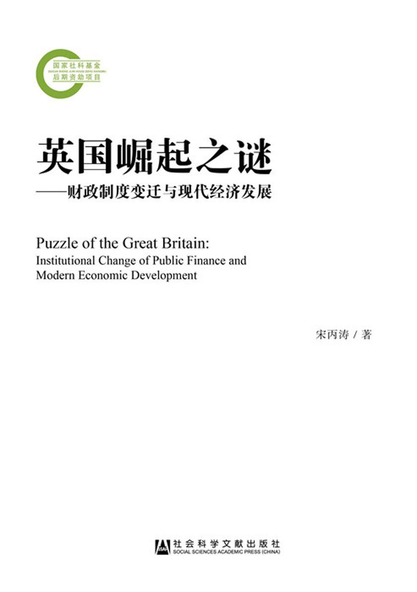 英国崛起之谜:财政制度变迁与现代经济发展