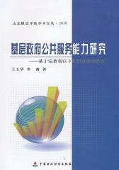 基层政府公共服务能力研究:基于完善省以下财政体制的视角