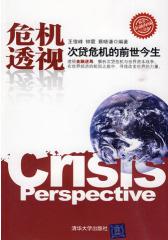 危机透视(试读本)