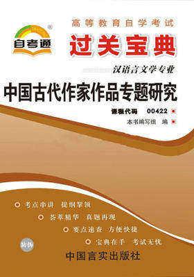 中国古代作家作品专题研究(仅适用PC阅读)
