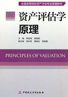 资产评估学原理(仅适用PC阅读)