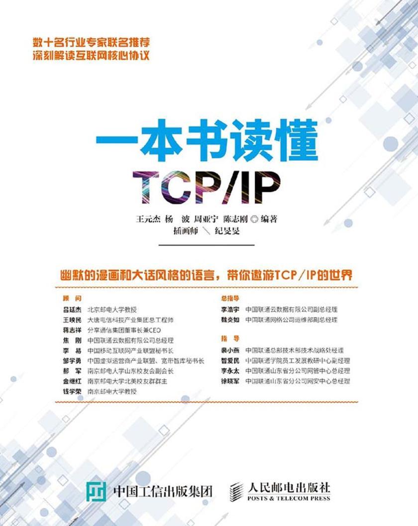 一本书读懂TCP IP