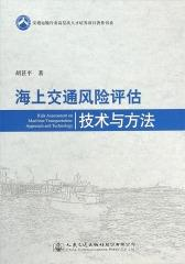 海上交通风险评估技术与方法(仅适用PC阅读)
