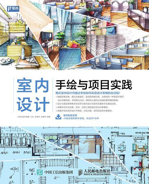 室内设计手绘与项目实践