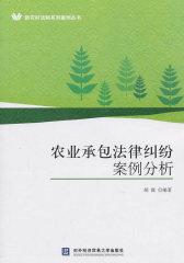 农业承包法律纠纷案例分析(试读本)