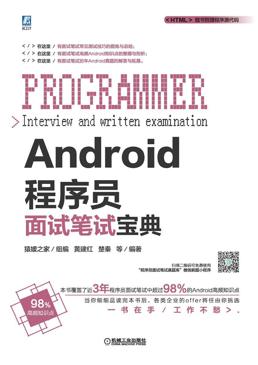 Android程序员面试笔试宝典