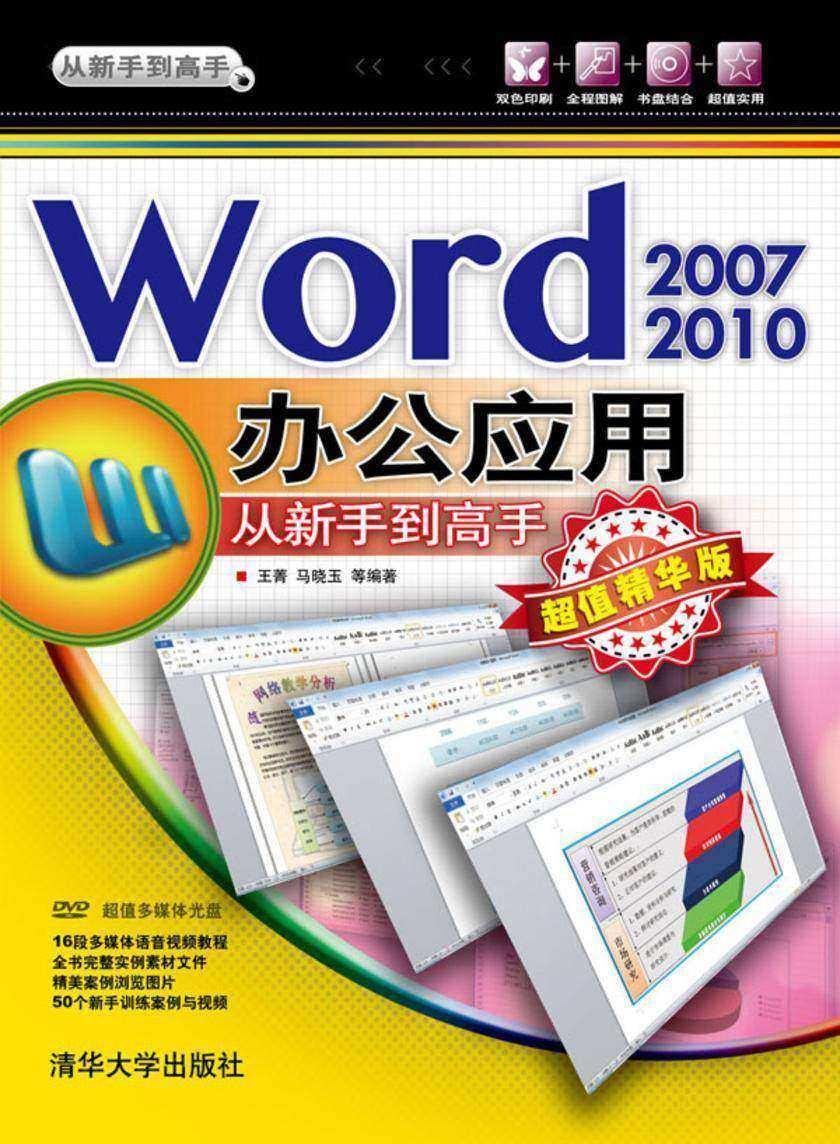 Word 2007/2010办公应用从新手到高手(超值精华版)(光盘内容另行下载,地址见书封底)(仅适用PC阅读)