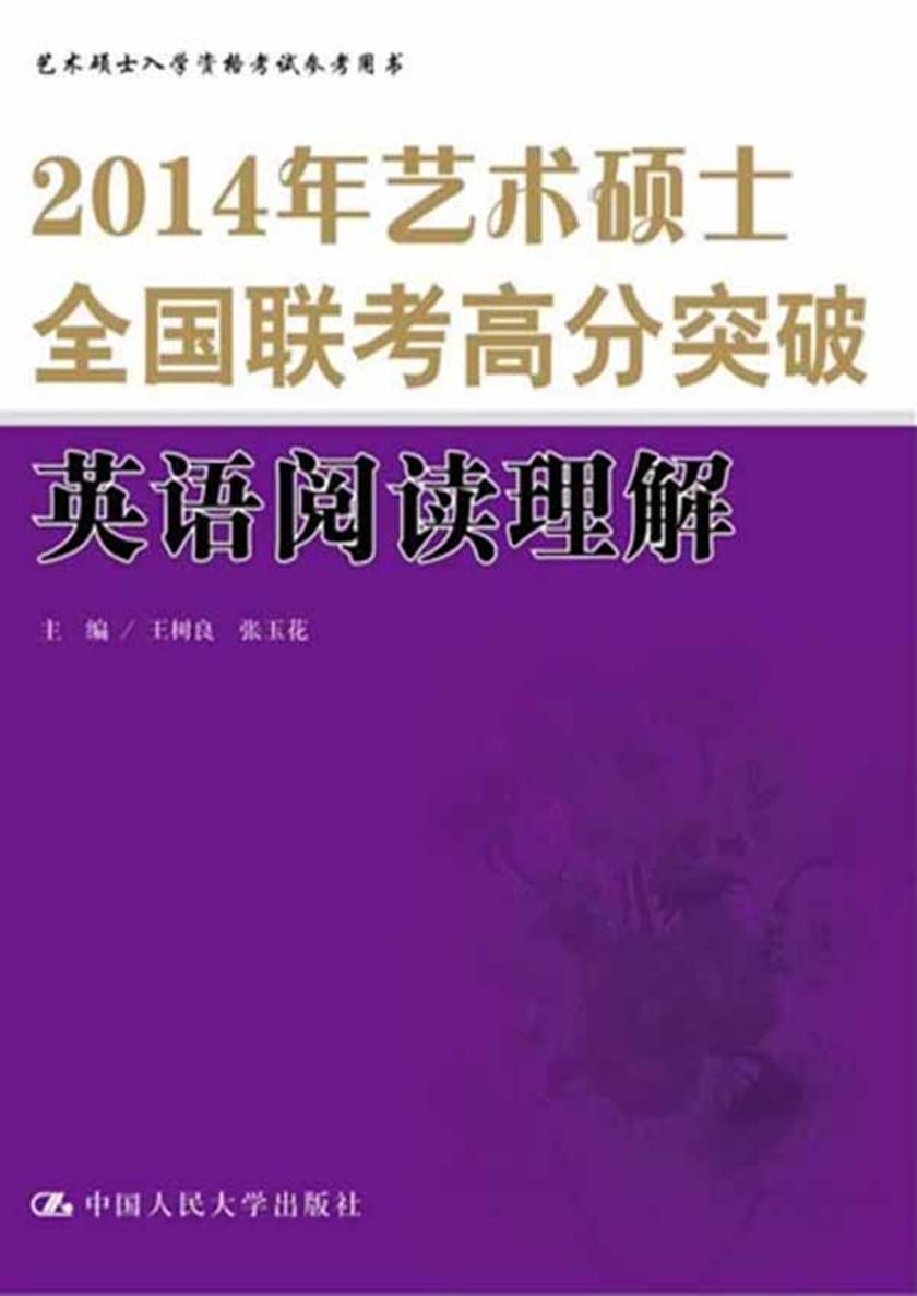 2014年艺术硕士全国联考高分突破  英语阅读理解(仅适用PC阅读)