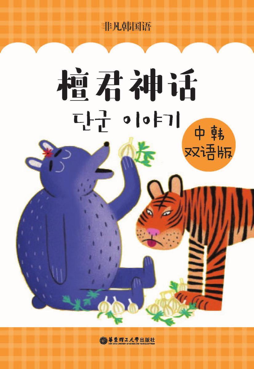 檀君神话(中韩双语版)