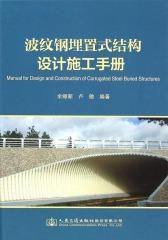 波纹钢埋置式结构设计施工手册(仅适用PC阅读)