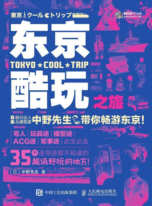 东京酷玩之旅