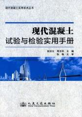 现代混凝土试验与检验实用手册(仅适用PC阅读)