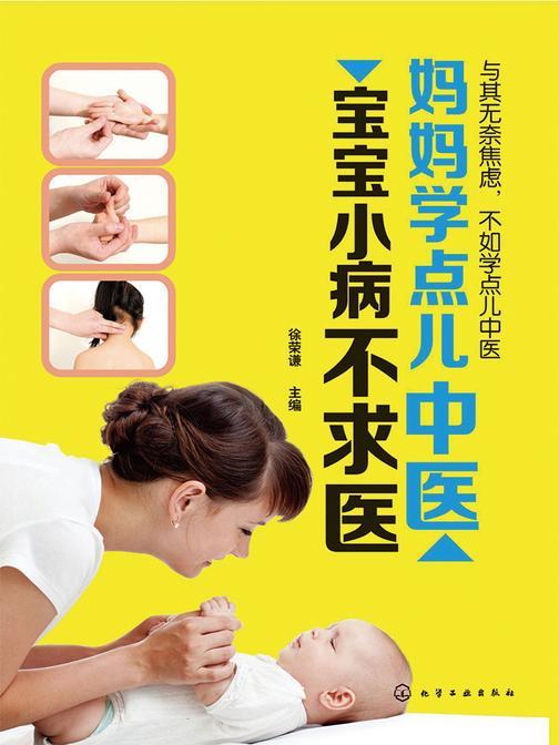 妈妈学点儿中医 宝宝小病不求医