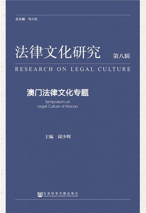 法律文化研究(第8辑):澳门法律文化专题
