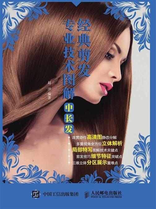 经典剪发专业技术图解:中长发
