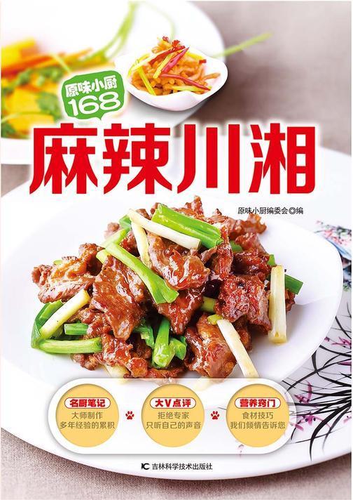 原味小厨168—麻辣川湘