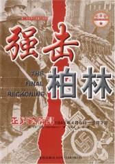 强击柏林:正义的清算(1945年4月6日-5月2日)(仅适用PC阅读)
