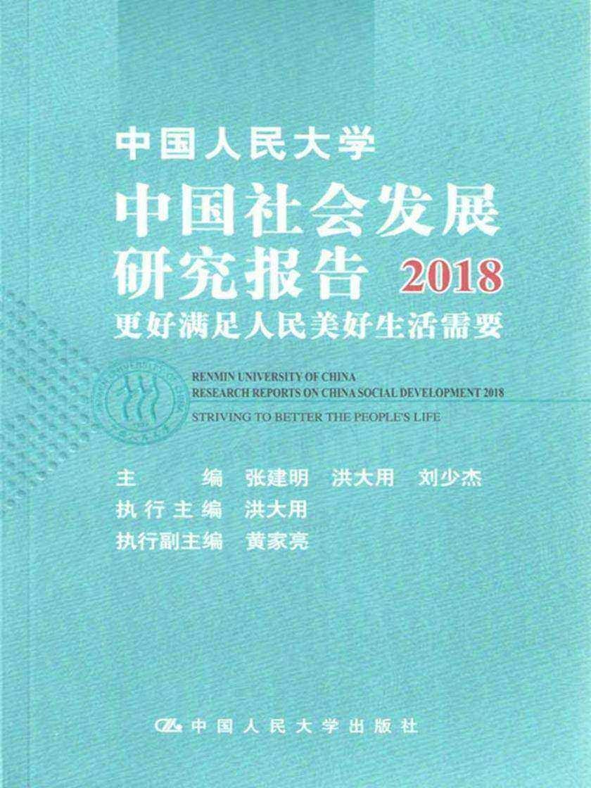 中国人民大学中国社会发展研究报告2018更好满足人民美好生活需要