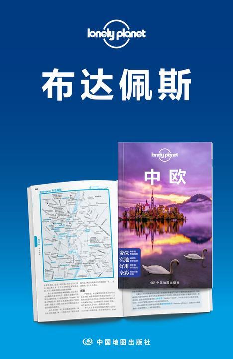 Lonely Planet孤独星球旅行指南:布达佩斯