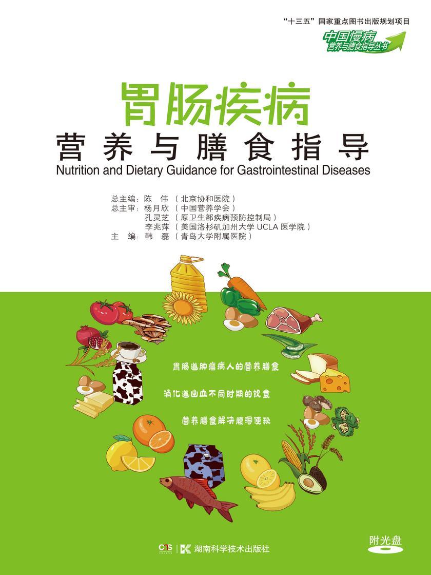 """中国慢病营养与膳食指导丛书:胃肠疾病营养与膳食指导(""""十三五""""国家重点图书出版规划项目,北京协和医院陈伟主编)"""