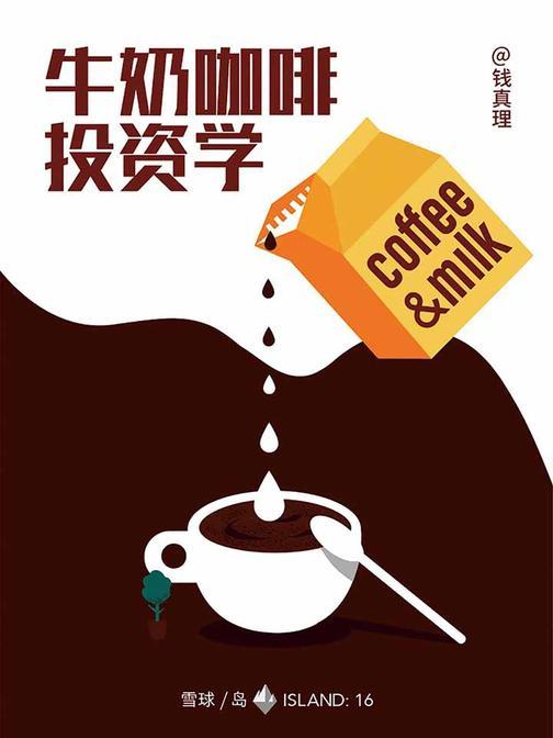 牛奶咖啡投资学(雪球「岛」系列)