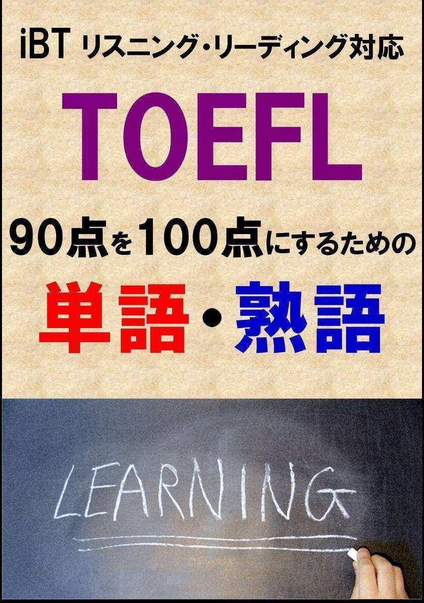 TOEFL iBT90点を100点にするための単語?熟語(リーディング?リスニング対応)リストDL付