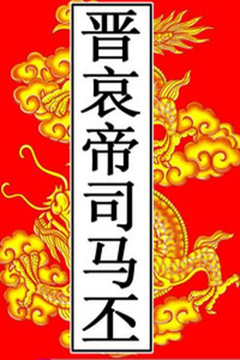 晋-哀帝司马丕