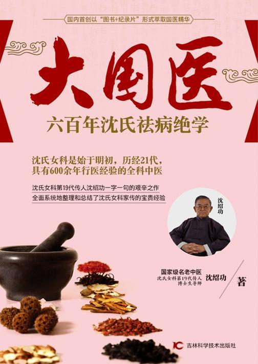 大国医——六百年沈氏祛病绝学
