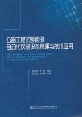 公路工程试验检测自动化仪器设备管理与技术应用(仅适用PC阅读)
