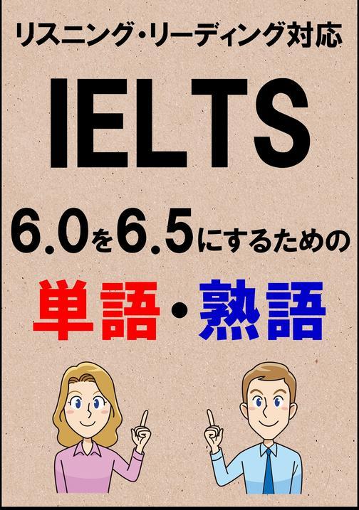 IELTS 6.0を6.5にするための単語?熟語(リーディング?リスニング対応勉強法)リストDL付