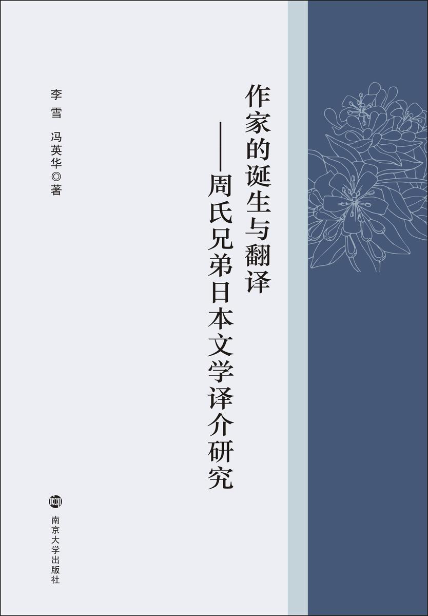 作家的诞生与翻译