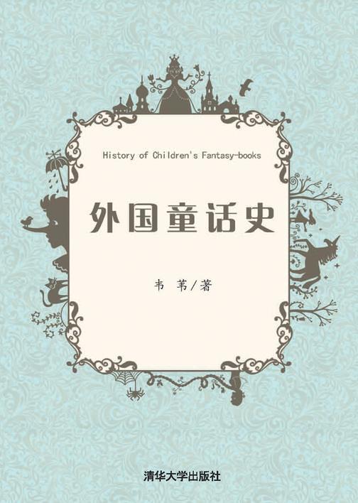外国童话史