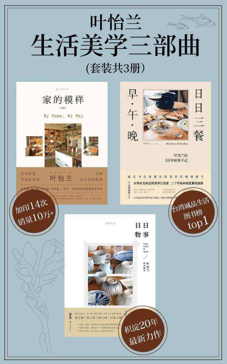 叶怡兰生活美学三部曲(套装共3册)