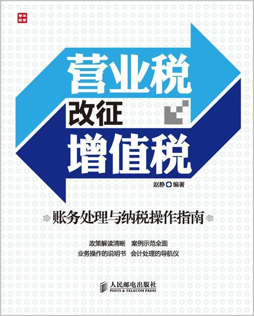 营业税改征增值税账务处理与纳税操作指南