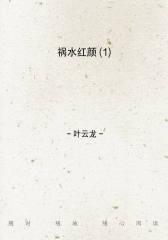 祸水红颜(1)