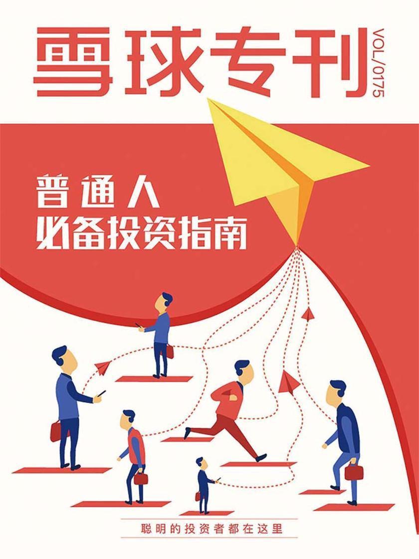 雪球专刊175期——普通人必备投资指南