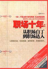 职场十年:从职场白丁到职场达人