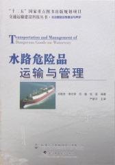 水路危险品运输与管理(仅适用PC阅读)