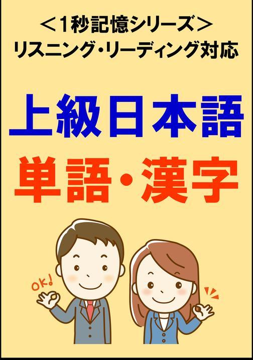 上級日本語:1500単語?漢字(リスニング?リーディング対応、JLPTN2レベル)1秒記憶シリーズ