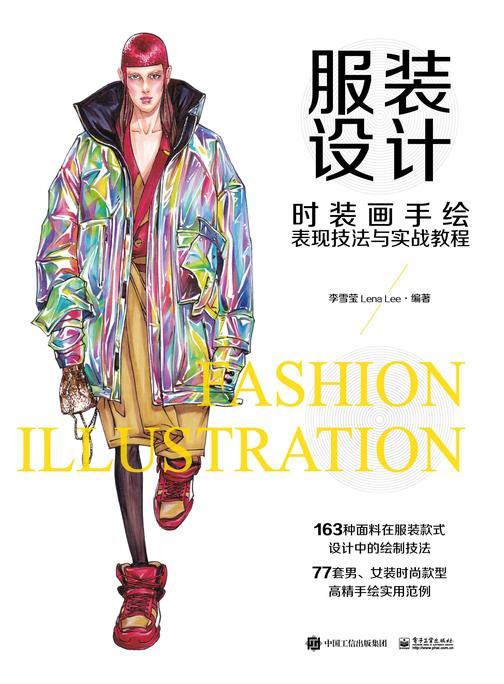 服装设计——时装画手绘表现技法与实战教程(全彩)