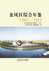 金凤区综合年鉴.2007-2012