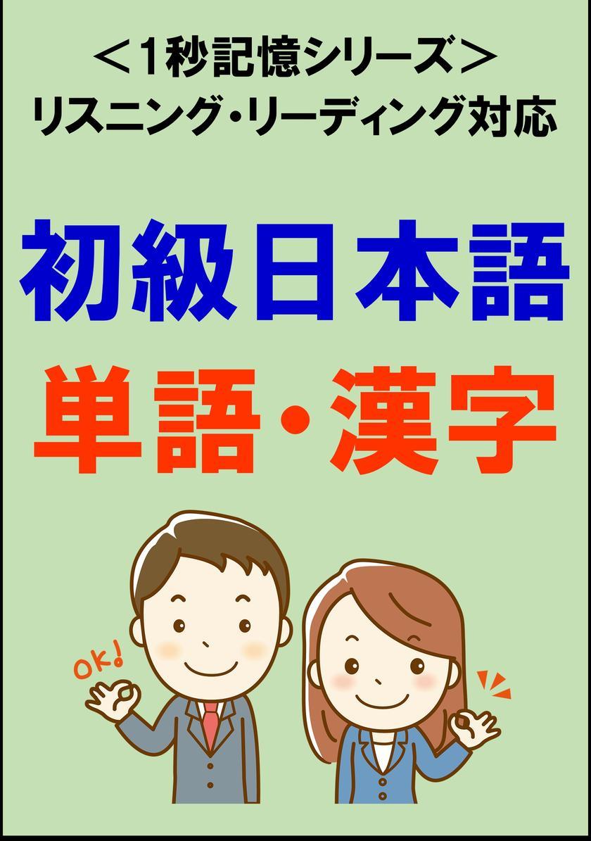 初級日本語:1500単語?漢字(リスニング?リーディング対応、JLPTN5~4)1秒記憶シリーズ