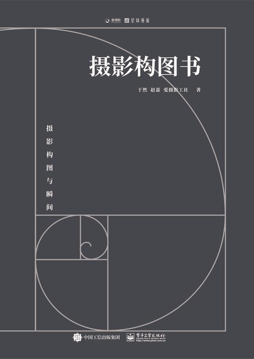 摄影构图书(全彩)