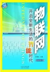 物联网:开启全新生活的智能时代(试读本)