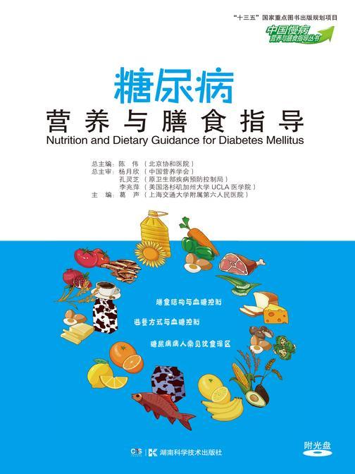 """中国慢病营养与膳食指导丛书:糖尿病营养与膳食指导(""""十三五""""国家重点图书出版规划项目,北京协和医院陈伟主编)"""
