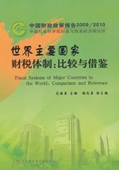 世界主要国家财税体制:比较与借鉴