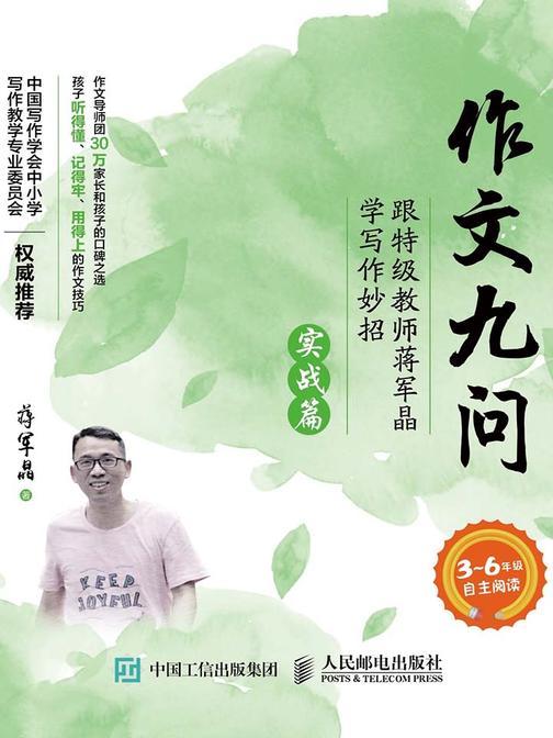 作文九问 跟特级教师蒋军晶学写作妙招 实战篇
