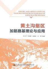 黄土沟壑区加筋路基理论与应用